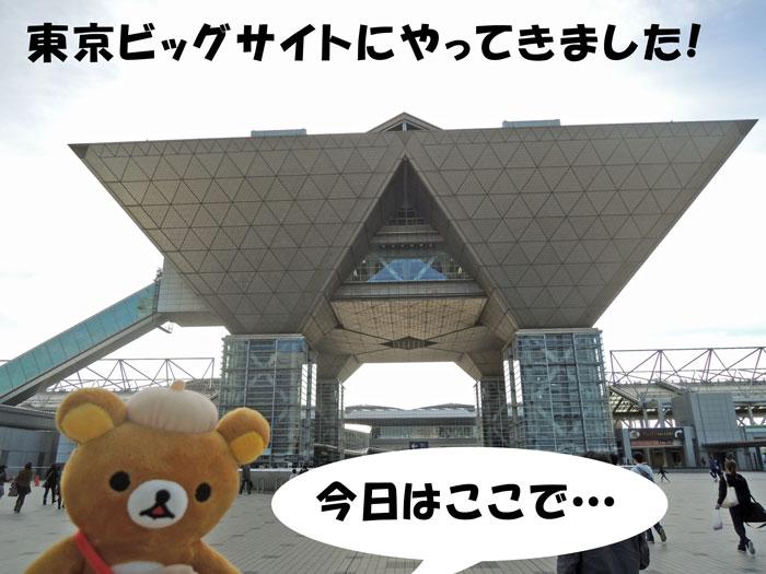東京ビッグサイトにやってきました!