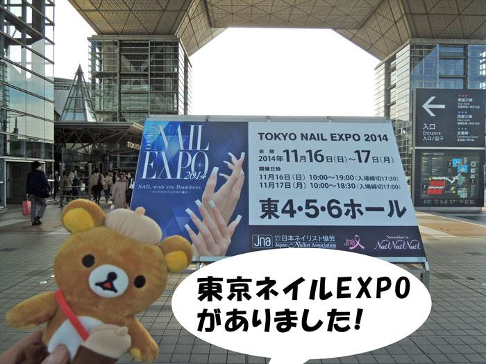 東京ネイルEXPO2015行ってきました