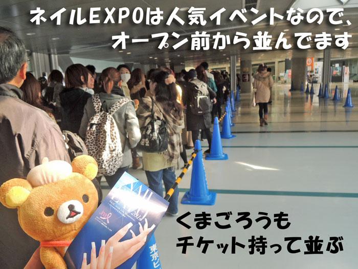 東京ネイルEXPOは、人気イベントなのでオープン前から並んでます。くまごろうもチケット持って並ぶ
