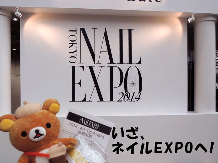 いざ、ネイルEXPO2014へ!