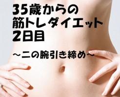 35歳からの筋トレダイエット2日目~二の腕引き締めプレス~
