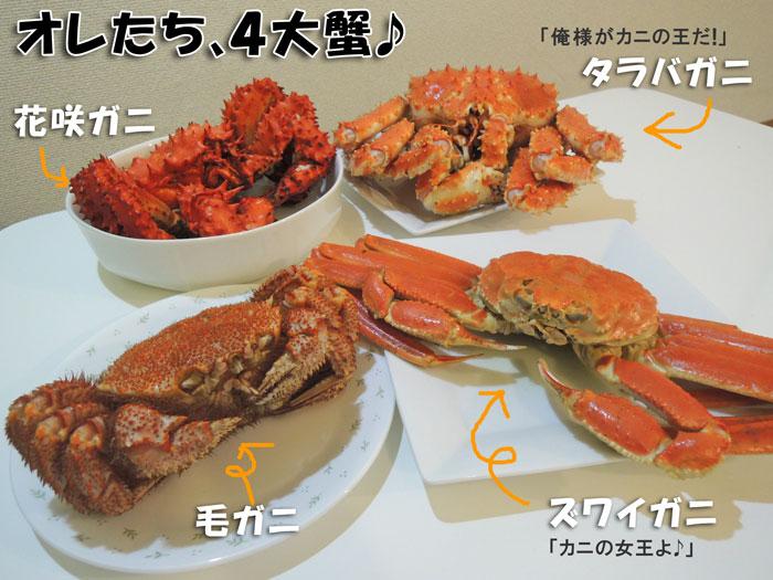 俺たち、4大蟹♪