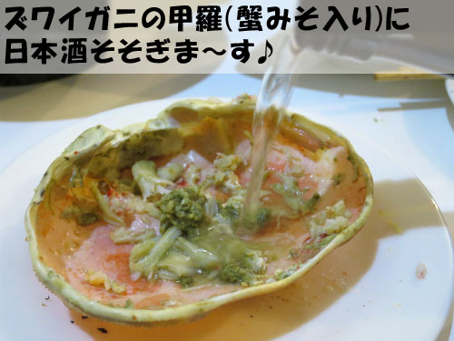 蟹みそに日本酒♪