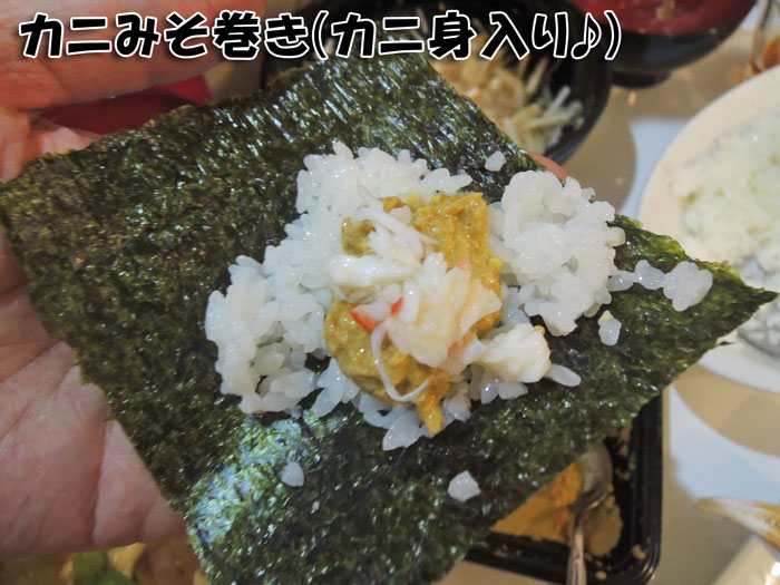 カニみその手巻き寿司(カニ身入り)