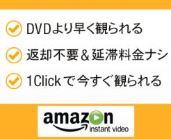 アマゾンの動画レンタル