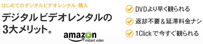 アマゾンのデジタルビデオレンタル