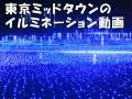 東京ミッドタウンのクリスマスイルミネーション動画(2014)