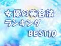 女優の美容法ランキングBEST10