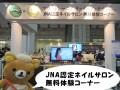 東京ネイルエキスポ2014、JNA認定サロンの無料体験コーナー