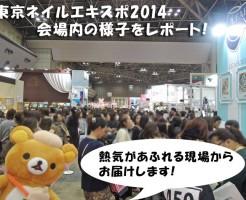 東京ネイルexpo2014会場内の様子をレポート!