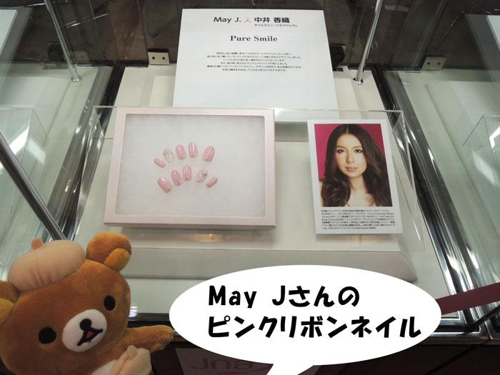 May J×中井香織(ネイルズユニークオブジャパン)のピンクリボンネイル