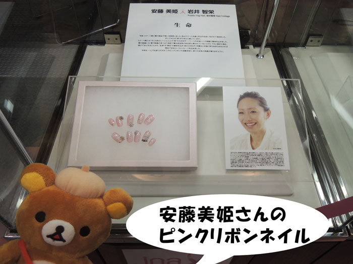 安藤美姫×岩井智栄(Puzzle ring Nail)のピンクリボンネイル