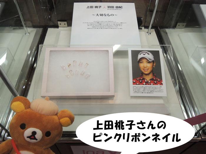 上田桃子×羽田由紀(ネイルスタジオラッシュ)のピンクリボンネイル