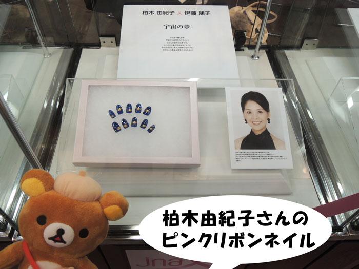 柏木由紀子×伊藤朋子のピンクリボン活動応援ネイル