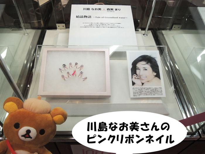 川島なお美×森実まり(プレスネイル)のピンクリボンネイル