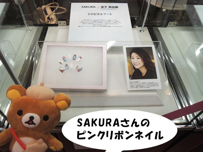 SAKURA×金子実由喜(キャリエールネイルカレッジ)のピンクリボンネイル