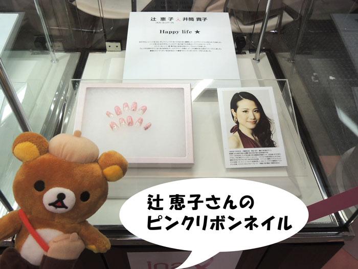 辻 恵子×井筒貴子のピンクリボン活動応援ネイル