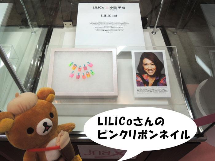 LiLiCo×小田千裕(ラ・クローヌ)のピンクリボンネイル