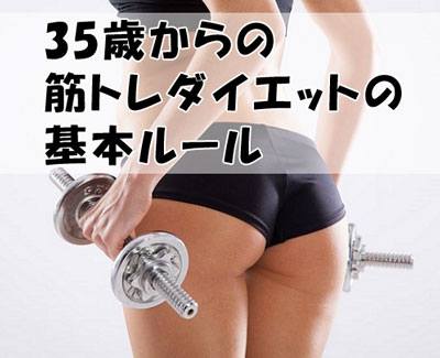 35歳からの筋トレダイエットの基本ルール