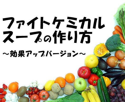 ファイトケミカル スープの作り方 ~効果アップバージョン~