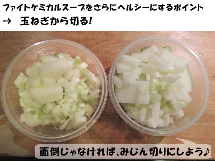 ファイトケミカルスープの作り方のポイント