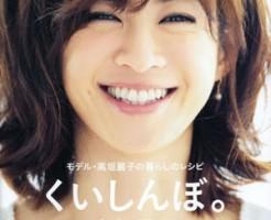 モデル高垣麗子さんの体型コントロール術