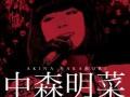 kouhaku2014-akina