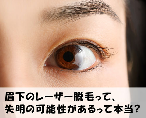 眉下のレーザー脱毛って、失明の可能性があるって本当?