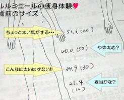 ベルルミエール痩身体験、施術前のサイズ