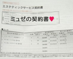 ミュゼの契約書(フリーセレクト美容脱毛コース)