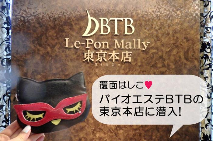 覆面はしこ♥BTB東京本店に潜入!