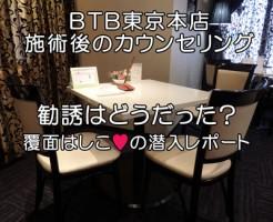 BTB東京本店(銀座)の勧誘はどうだった?