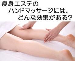 痩身エステのハンドマッサージの効果
