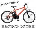 電動アシスト自転車Panasonic ハリアに乗ってみた