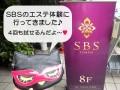 SBS式マンツーマン1ヶ月集中痩身コースは、4回も試せる!