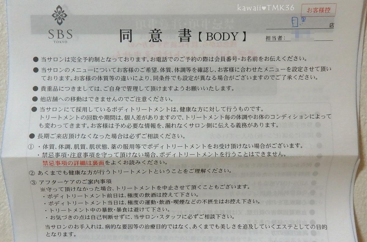 SBS tokyoの同意書内容