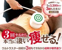 エステSBS tokyoのHIFU3回体験コース