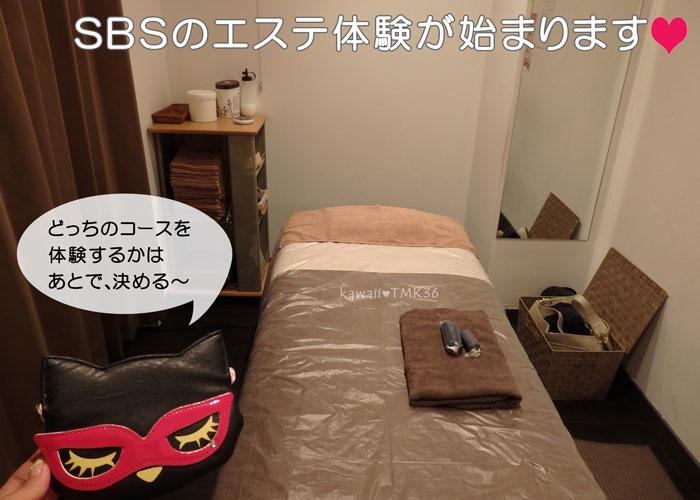 エステSBS tokyoの施術室