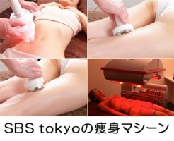 SBS tokyoにある痩身マシーン5つ