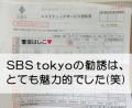 SBS tokyoの勧誘は、魅力的でした(笑)