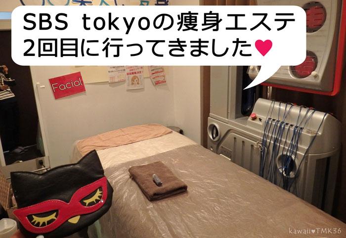 SBS tokyo痩身エステ2回目
