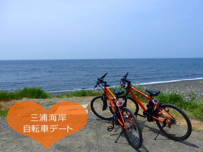 海辺の道を自転車で走るデート♪
