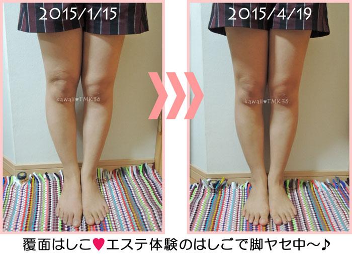 脚痩せビフォーアフター3ヶ月
