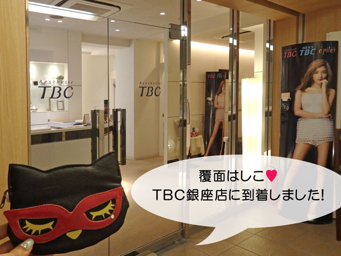 TBC銀座店に行ってきました