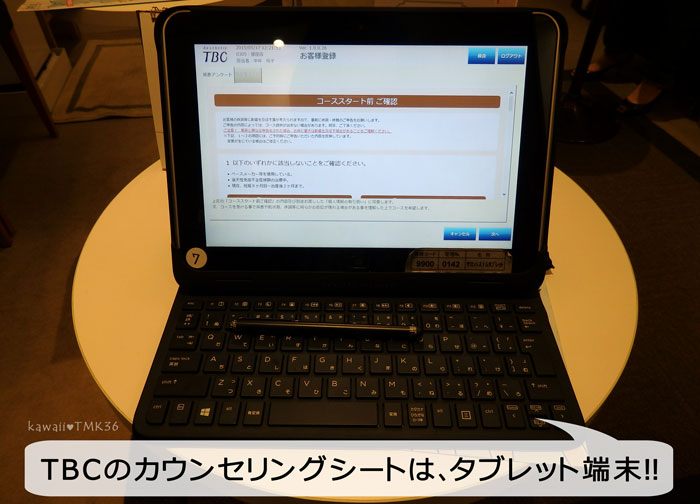 TBCのカウンセリングシートは、タブレット端末