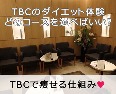 TBCの痩身体験、どのコースを選べばいい?TBCで痩せる仕組み