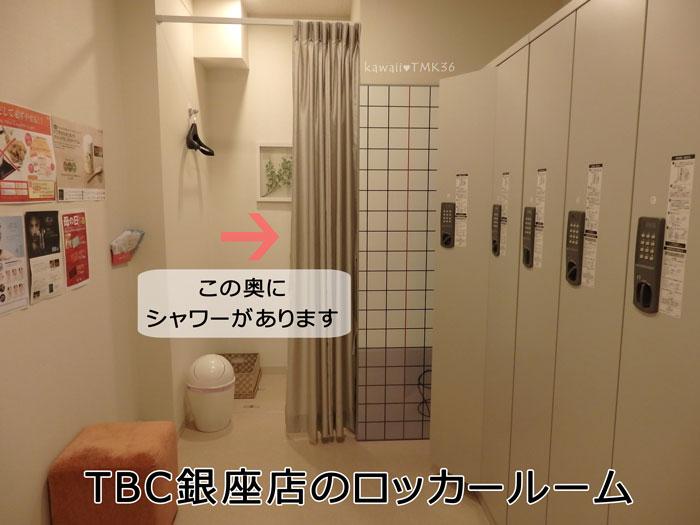 TBC銀座店のロッカー室