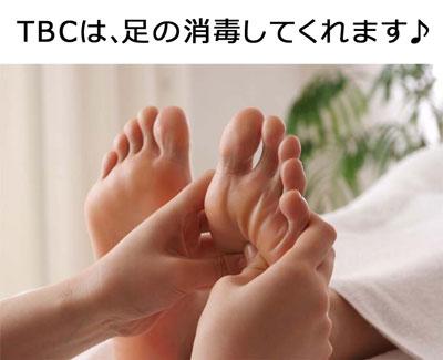TBCは、足の消毒からはじめます