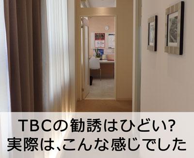 TBCの勧誘はひどい?実際はこんな感じでした