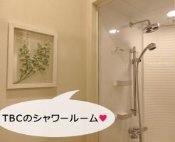 TBC銀座店のシャワールーム
